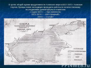 В целях общей оценки продуктивности Азовского моря в1922-1925 г Азовская Научно-