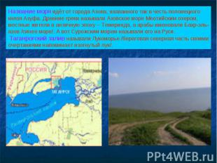 Название моря идёт от города Азова, названного так в честь половецкого князя Азу