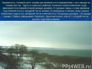 Ледовитость Таганрогского залива увеличивается в направлении с юго-запада на сев