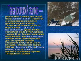 Таганрогский залив— расположен в северо-восточной части Азовского моря и являет