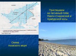 Приглашаем на песчаный пляжПавло-Очаковской и Чумбурской косы. СхемаАзовского мо