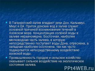 В Таганрогский залив впадают реки Дон, Кальмиус, Миус и Ея. Приток донских вод в