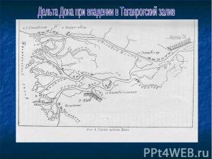 Дельта Дона при впадении в Таганрогский залив