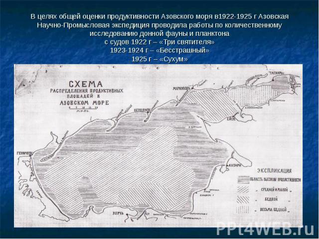 В целях общей оценки продуктивности Азовского моря в1922-1925 г Азовская Научно-Промысловая экспедиция проводила работы по количественному исследованию донной фауны и планктонас судов 1922 г – «Три святителя»1923-1924 г – «Бесстрашный»1925 г – «Сухум»