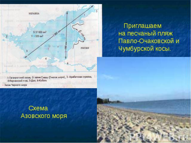 Приглашаем на песчаный пляжПавло-Очаковской и Чумбурской косы. СхемаАзовского моря