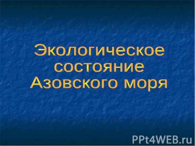 ЭкологическоесостояниеАзовского моря