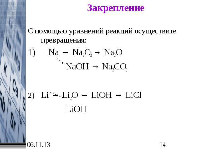 в следующей реакций,протекающих цепочке составить уравнения so4-kci-kno3 гдз. превращений k2