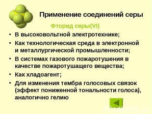 Применение соединений серы Фторид серы(VI) В высоковольтной электротехнике; Как