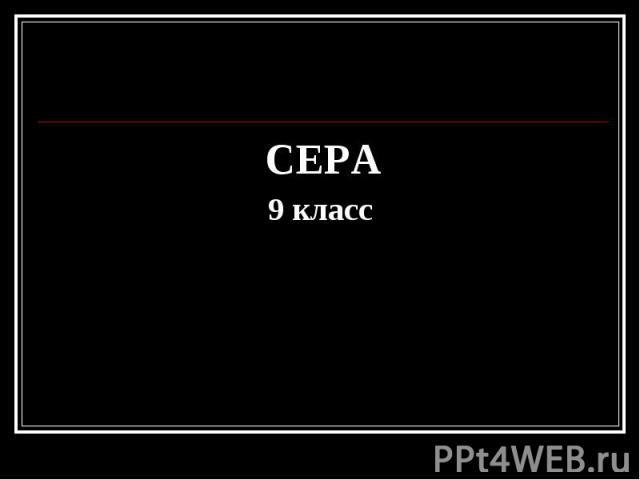 СЕРА9 класс