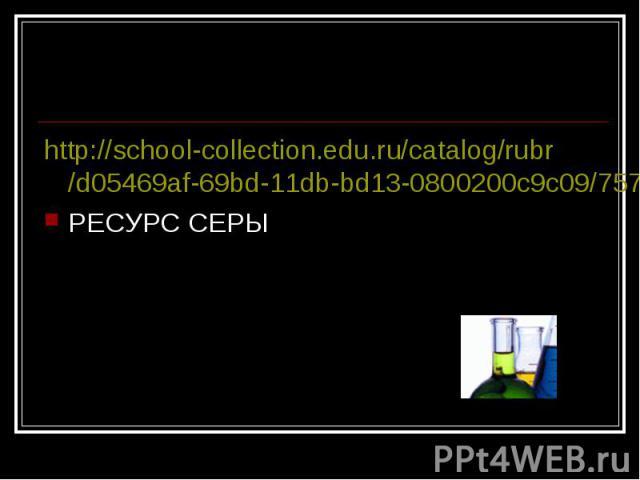 http://school-collection.edu.ru/catalog/rubr/d05469af-69bd-11db-bd13-0800200c9c09/75760/?interface=pupil&class=51&subject=31РЕСУРС СЕРЫ