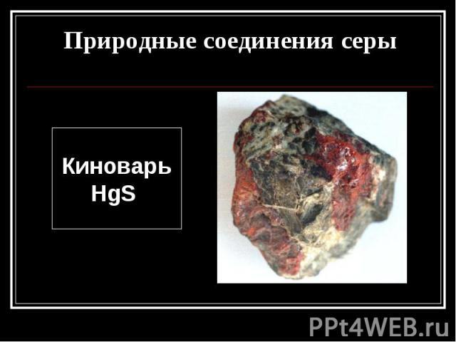 Природные соединения серы КиноварьHgS