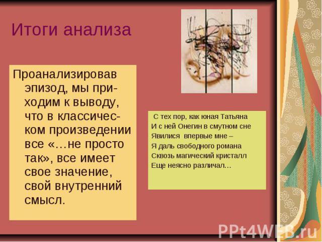 Его роман «евгений онегин» является достоверной картиной русской жизни начала xix века.