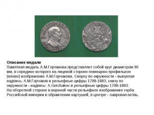 Описание медали Памятная медаль А.М.Горчакова представляет собой круг диаметром
