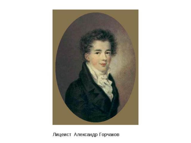 Лицеист Александр Горчаков
