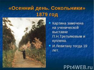 «Осенний день. Сокольники» 1879 год Картина замечена на ученической выставке П.Н