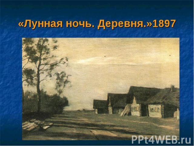 «Лунная ночь. Деревня.»1897