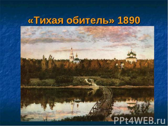 «Тихая обитель» 1890