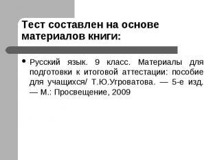 Тест составлен на основе материалов книги: Русский язык. 9 класс. Материалы для