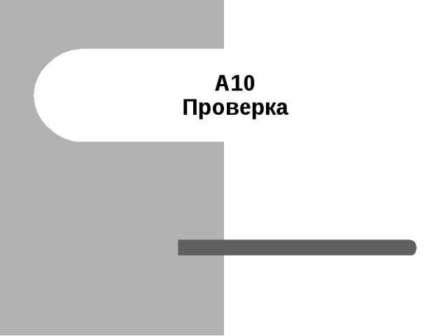 А10Проверка