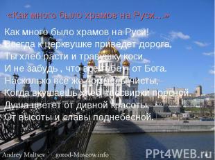 «Как много было храмов на Руси…» Как много было храмов на Руси!Всегда к церквушк