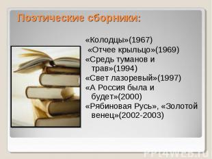 Поэтические сборники: «Колодцы»(1967) «Отчее крыльцо»(1969)«Средь туманов и трав