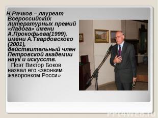 Н.Рачков – лауреат Всероссийских литературных премий «Ладога» имени А.Прокофьева