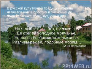 В русской культурной традиции Родинаявляется нам в простых и знакомых доболи кар