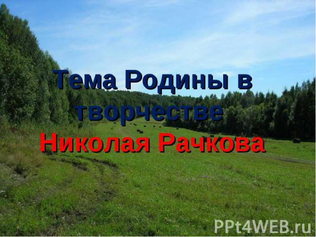 Тема Родины в творчестве Николая Рачкова