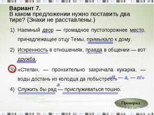 Вариант 7. В каком предложении нужно поставить два тире? (Знаки не расставлены.)