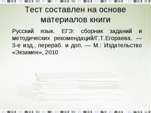 Тест составлен на основе материалов книги Русский язык. ЕГЭ: сборник заданий и м
