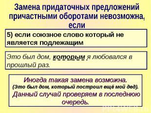 Замена придаточных предложенийпричастными оборотами невозможна, если 5) если сою