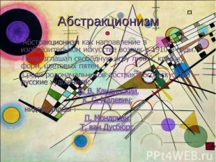 Абстракционизм Абстракционизм как направление в изобразительном искусстве возник