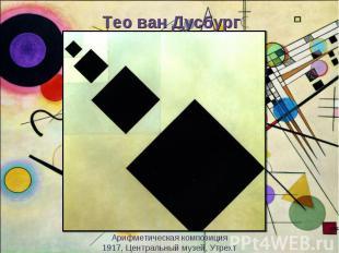 Тео ван Дусбург Арифметическая композиция1917, Центральный музей, Утрехт