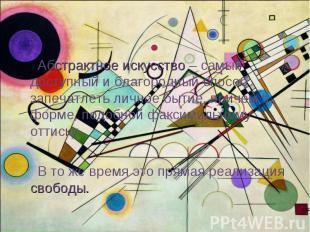 Абстрактное искусство – самый доступный и благородный способ запечатлеть личное