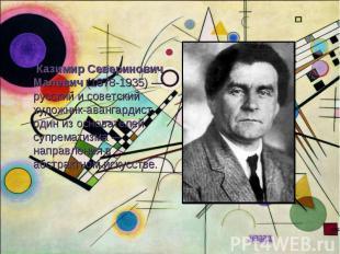 Казимир Северинович Малевич (1878-1935) — русский и советский художник-авангарди