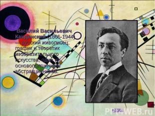 Василий Васильевич Кандинский (1866-1944) — русский живописец, график и теоретик