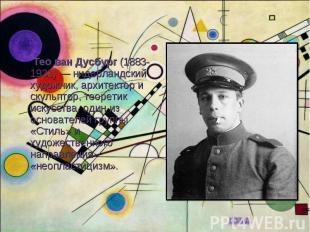 Тео ван Дусбург (1883-1931) — нидерландский художник, архитектор и скульптор, те