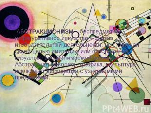АБСТРАКЦИОНИЗМ – беспредметное, нефигуративное искусство – форма изобразительной