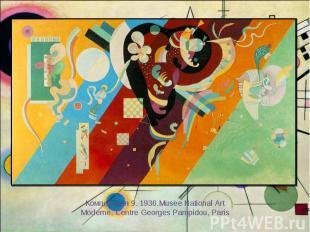 Композиция 9. 1936.Musee National Art Moderne, Centre Georges Pampidou, Paris