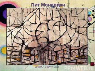 Пит Мондриан Деревья в цвету.1912