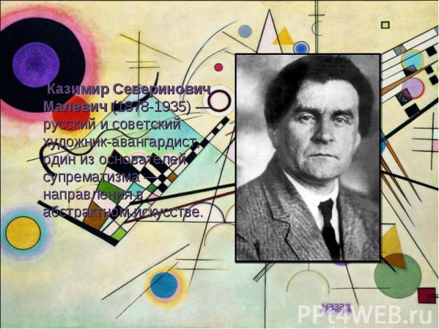 Казимир Северинович Малевич (1878-1935) — русский и советский художник-авангардист, один из основателей супрематизма — направления в абстрактном искусстве.