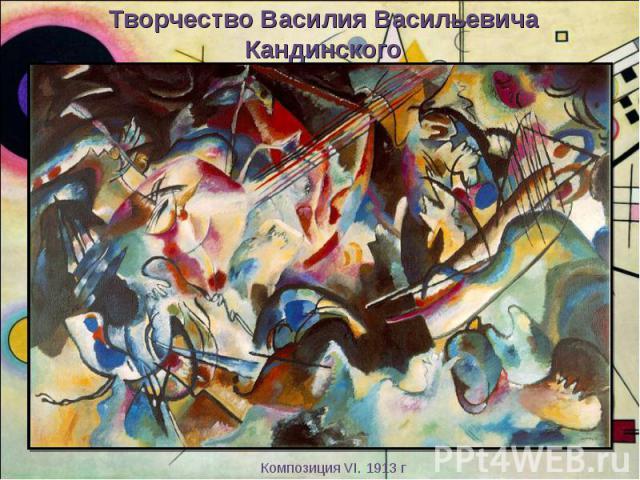 Творчество Василия Васильевича Кандинского Композиция VI. 1913 г