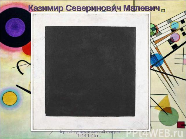 Казимир Северинович Малевич Черный супрематический квадрат1914-1915 гг.
