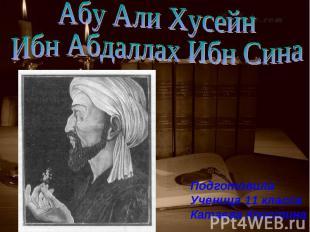 Абу Али ХусейнИбн Абдаллах Ибн Сина Подготовила Ученица 11 классаКатаева Кристин