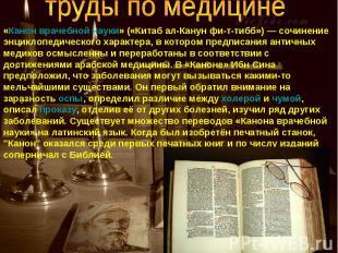 труды по медицине«Канон врачебной науки» («Китаб ал-Канун фи-т-тибб»)— сочинени