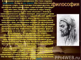 В понимании предмета метафизики Ибн Сина следовал Аристотелю. Вслед за аль-Фараб