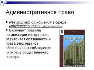 Административное право Регулирует отношения в сфере государственного управления.