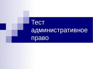 Тест административное право