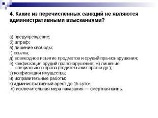 4. Какие из перечисленных санкций не являются административными взысканиями? а)