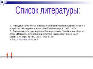 Список литературы:1. Народное творчество Башкортостана на уроках изобразительног